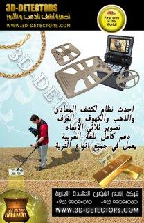 اجهزة كشف الذهب والكنوز والاثار / 0096599094070