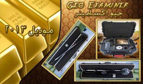 اجهزة كشف الذهب www.concordb.com 00201229123922