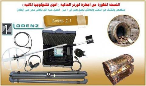 للبيع جهاز التنقيب عن الذهب لورنز زد 1 |مملكة الأكتشاف