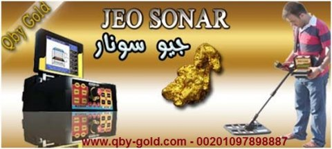 فى مصر جهاز جيو سونار www.qby-gold.com