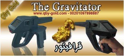 اجهزة كشف المعادن والذهب الخام فى مصر www.qby-gold.com