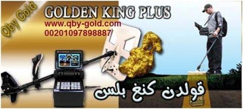 اجهزة كشف عن الذهب . www.qby-gold.com - 00201097898887