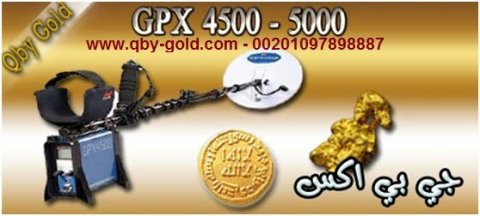 احدث اجهزة كشف الذهب والاثار 2015 www.qby-gol.com 00201097898887