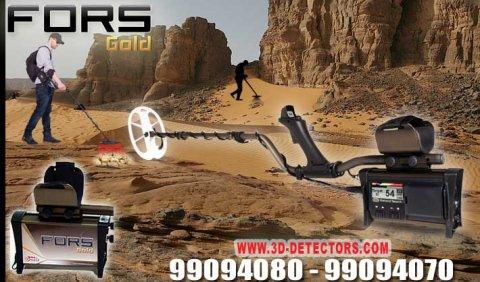 جهاز كشف الذهب والمعادن فورس جولد | Fors Gold