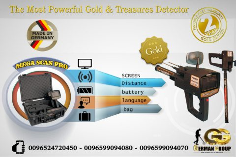 اكتشف الذهب والكنوز بأفضل جهاز ميغا سكان برو   Mega Scan Pro