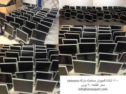 شاشات كمبيوتر مستعمله  ATS EXPORT