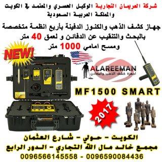 احدث جهاز للكشف عن الكنوز الذهبية | MF 1500  SMART 2017