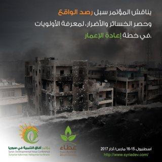 إعادة اعمار سوريا | مؤتمر افاق التنمية في سوريا - اسطنبول