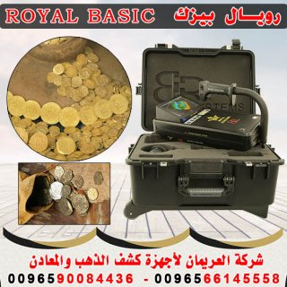 جهاز كشف الكنوز الدفينة والكهوف رويال بيزك | ROYAL BASIC
