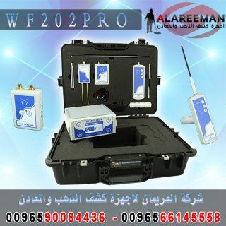 جهاز كشف المياه الجوفية تحت الارض دبليو اف 202 برو | WF 202 PRO