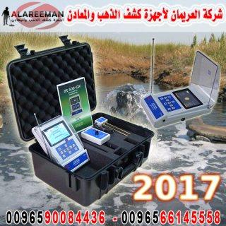 جهاز كشف المياه الجوفية الامريكي بي ار 500 جي دبليو | BR 500 GW