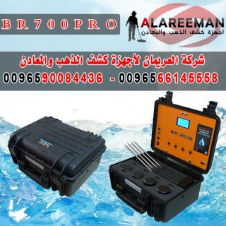 جهاز كشف المياه الجوفية في باطن الارض بي ار 700 برو | BR 700 PRO