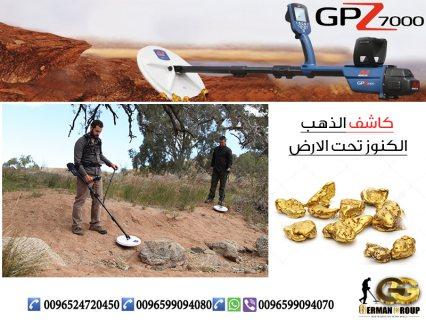 جهاز كشف الذهب والمعادن والذهب الخام وعروق الذهب جهاز جي بي زد 7000