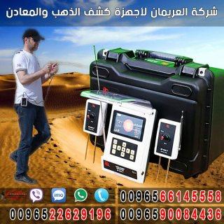 جهاز كشف الذهب والمعادن بي ار 800 بي - 0096566145558