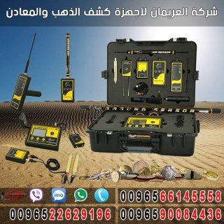 جهاز كشف الذهب والاحجار الكريمة - 0096566145558