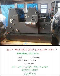ماكينة هايدلبرغ غتو 52-2 +