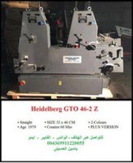 10ماكينة طباعة هايدلبرغ جى تى1979