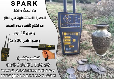 جهاز كشف الذهب والمعادن في سوريا - سبارك الامريكي 2017