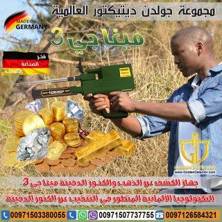جهاز كشف الذهب والاحجار الكريمة في سوريا 2018