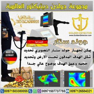 جهاز كشف الذهب التصويري ثلاثي الابعاد في سوريا