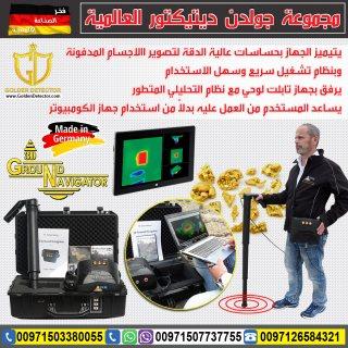 جهاز كشف الذهب في سوريا 2018 | جهاز المستكشف الأرضي جراوند نافجيتور