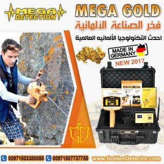 جهاز كشف الذهب والماس ميغا جولد في سوريا 2018