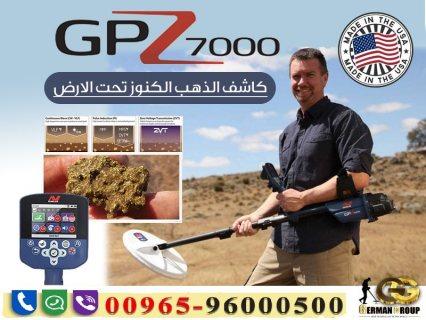 اجهزة كشف الذهب والمعادن الاصلية جهاز Gpz7000