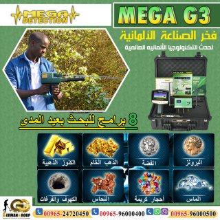 انظمة الكشف عن الذهب جهاز ميجا جى 3