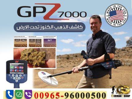 اجهزة كشف الذهب والمعادن المتطورة جهاز gpz7000 جديد