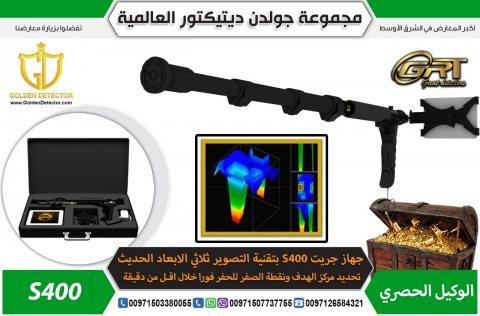 اجهزة الكشف عن الذهب جريت كينج 4s اربع انظمة تصويرية
