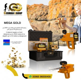 تقدم لكم شركة المجموعة الالمانيه كاشف الذهب ميغا جولد في سوريا