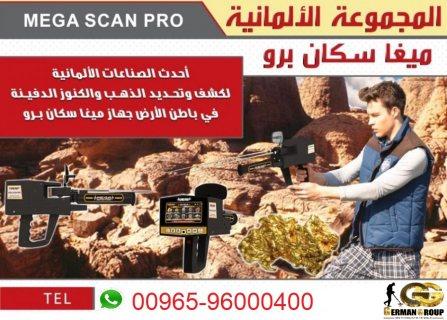 اجهزة كشف الذهب والمعادن ميغا سكان برو فى سوريا