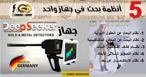 اجهزة كشف الذهب والمعادن ديب سيكر | فى سوريا