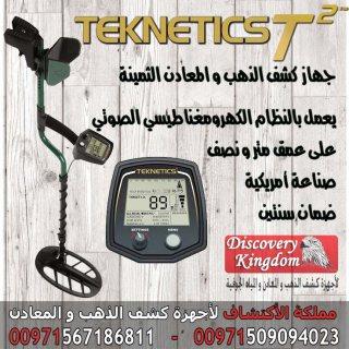 Tekentics T2 جهاز كشف الذهب والمعادن الثمينة
