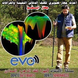 EVO جهاز تصويري كاشف الذهب والكنوز الدفينة