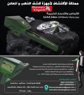 جهاز اليكترا الوحيد متخصص في كشف الاحجار الكريمة والألماس