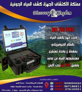 BR 750 PRO جهاز متطور عالميا في كشف المياة الجوفية ومياه الأبار