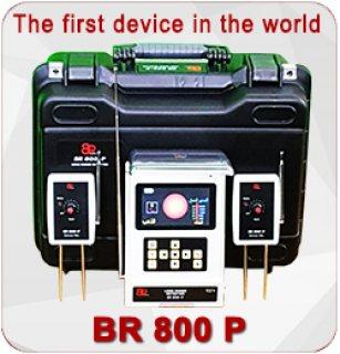 بي ار 800 جهاز كشف الذهب ومياه الابار