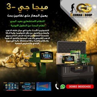 ميغا جي 3 جهاز كشف الذهب والمعادن فى سوريا 2019