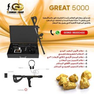 جهاز كشف الذهب جريت 5000 فى سوريا