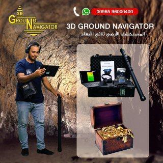 اجهزة كشف الذهب جراوند نافيجيتور فى سوريا الجديد