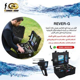 الكشف عن المياه الجوفية مع جهاز ريفر جي فى سوريا