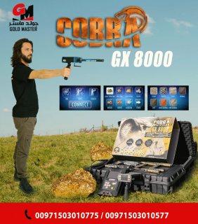 جهاز كشف الذهب فى سوريا | جهاز كوبرا جي اكس 8000