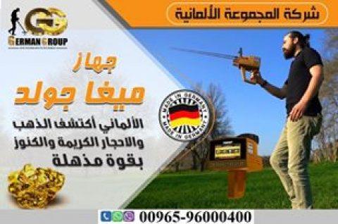 جهاز كشف الذهب 2020 فى سوريا | ميغا جولد الالمانى الجديد