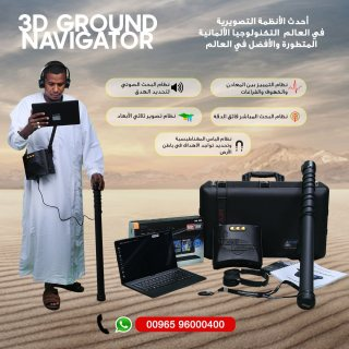 ابحث واستكشف الكنوز مع جهاز جراوند نافيجيتور فى سوريا