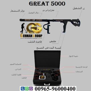 ابحث عن الذهب الدفين والكنوز فى سوريا | مع جهاز جريت 5000