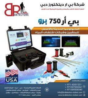 اقوى اجهزة التنقيب عن المياه الجوفية - BR 750 PRO