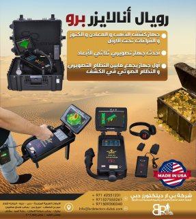جهاز كشف المعادن في سوريا | جهاز كشف الذهب في سوريا