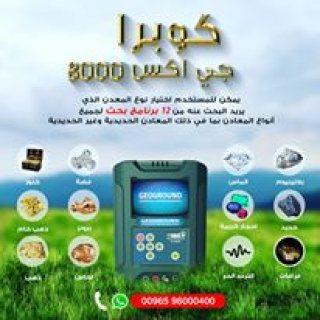 البحث عن الذهب والمعادن فى سوريا | جهاز كوبرا جي اكس 8000| جهاز كشف الذهب