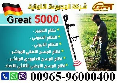 جريت 5000 جهاز كشف الذهب فى سوريا 2020 المتميز